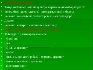 Музейның шартлары: Татар халкының милли культра мирасына игътибар күрсәтү Бел