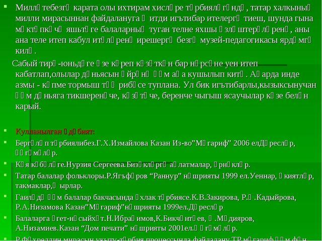 Милләтебезгә карата олы ихтирам хисләре тәрбияләгәндә, татар халкының милли м...