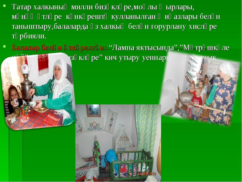 Татар халкының милли бизәкләре,моңлы җырлары, мөнәҗәтләре көнкүрештә кулланыл...