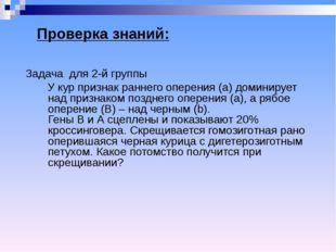 Проверка знаний: Задача для 2-й группы У кур признак раннего оперения (а) дом