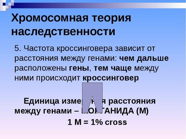 Хромосомная теория наследственности 5. Частота кроссинговера зависит от расст...