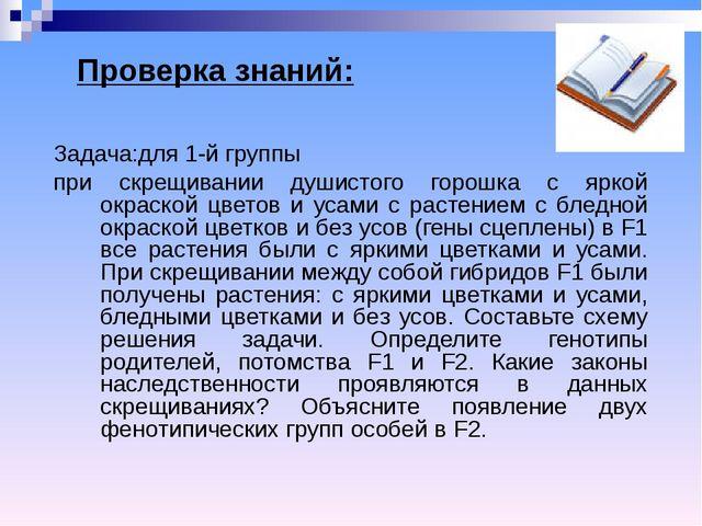 Проверка знаний: Задача:для 1-й группы при скрещивании душистого горошка с яр...