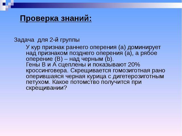 Проверка знаний: Задача для 2-й группы У кур признак раннего оперения (а) дом...