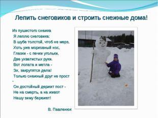 Лепить снеговиков и строить снежные дома! Из пушистого снежка Я леплю снегови