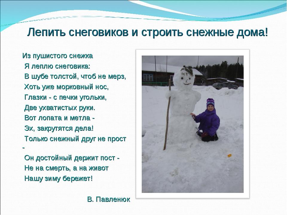 Лепить снеговиков и строить снежные дома! Из пушистого снежка Я леплю снегови...