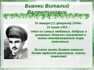 Бианки Виталий Валентинович 30января (11 февраля) 1894г.- 10 июня 1959 – оди