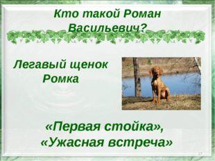 Кто такой Роман Васильевич? * Легавый щенок Ромка «Первая стойка», «Ужасная в