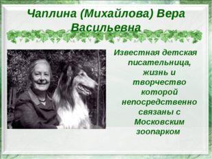 Чаплина (Михайлова) Вера Васильевна Известная детская писательница, жизнь и т