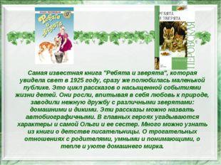 """Самая известная книга """"Ребята и зверята"""", которая увидела свет в 1925 году, с"""