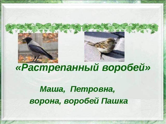 «Растрепанный воробей» Маша, Петровна, ворона, воробей Пашка