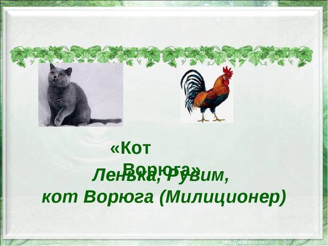 Ленька, Рувим, кот Ворюга (Милиционер) «Кот Ворюга»