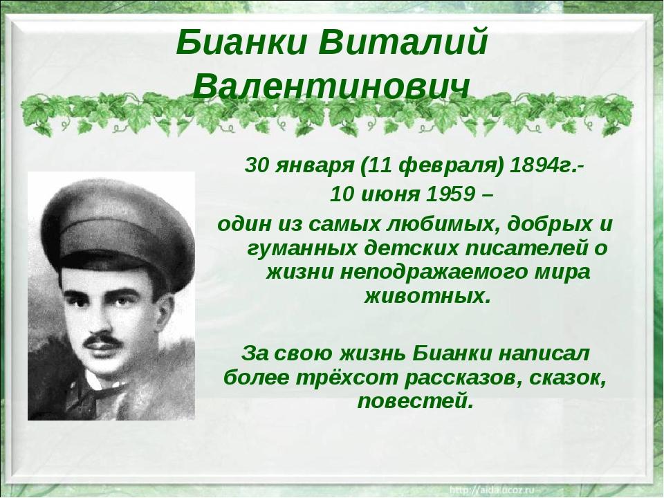 Бианки Виталий Валентинович 30января (11 февраля) 1894г.- 10 июня 1959 – оди...