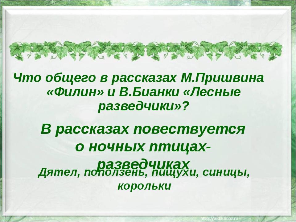 Что общего в рассказах М.Пришвина «Филин» и В.Бианки «Лесные разведчики»? В р...