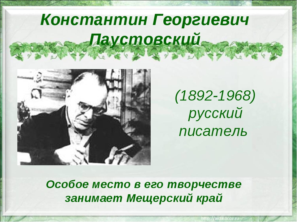 Константин Георгиевич Паустовский (1892-1968) русский писатель Особое место в...
