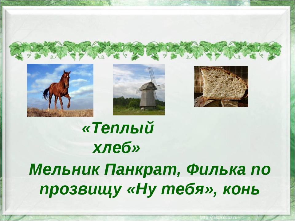 Мельник Панкрат, Филька по прозвищу «Ну тебя», конь «Теплый хлеб»