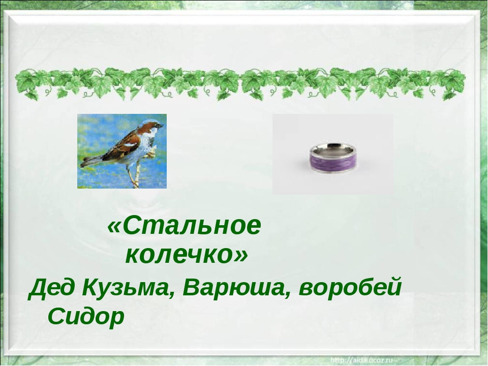 «Стальное колечко» Дед Кузьма, Варюша, воробей Сидор