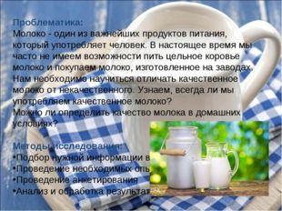 Проблематика: Молоко - один из важнейшихпродуктов питания, который употребля