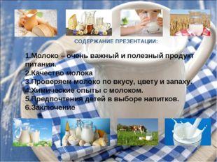 СОДЕРЖАНИЕ ПРЕЗЕНТАЦИИ: Молоко – очень важный и полезный продукт питания. Кач