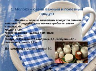 1. Молоко – очень важный и полезный продукт Молоко — один из важнейших прод