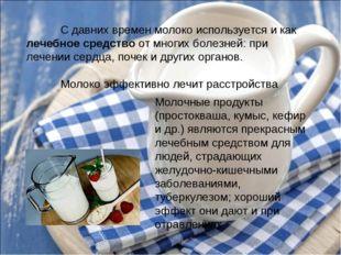 С давних времен молоко используется и как лечебное средство от многих болезн