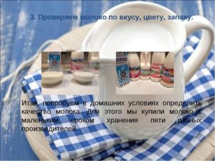 3. Проверяем молоко по вкусу, цвету, запаху.  Итак, попробуем в домашних усл
