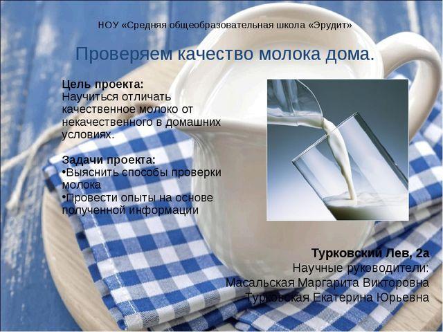 Проверяем качество молока дома. Турковский Лев, 2а Научные руководители: Маса...