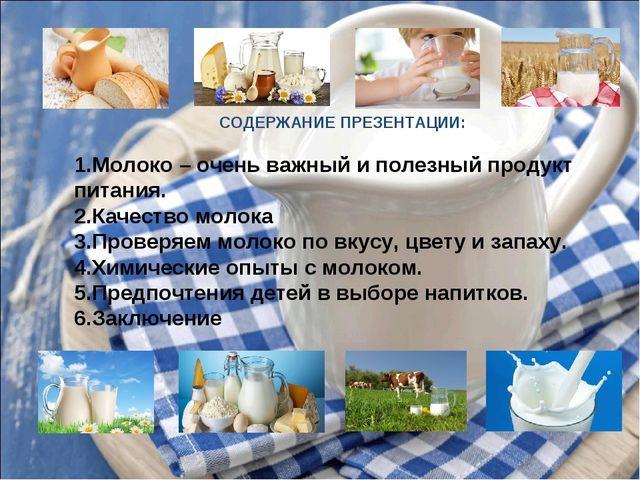 СОДЕРЖАНИЕ ПРЕЗЕНТАЦИИ: Молоко – очень важный и полезный продукт питания. Кач...