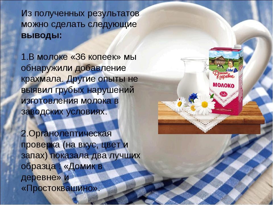 Из полученных результатов можно сделать следующие выводы: В молоке «36 копеек...