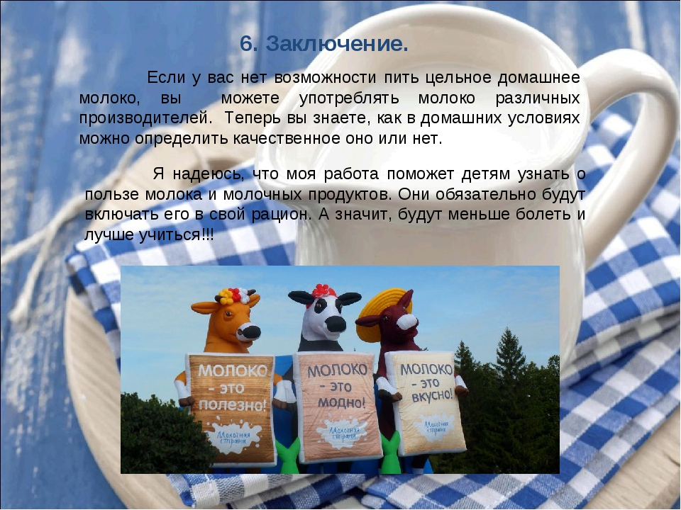 6. Заключение. Если у вас нет возможности пить цельное домашнее молоко, вы м...