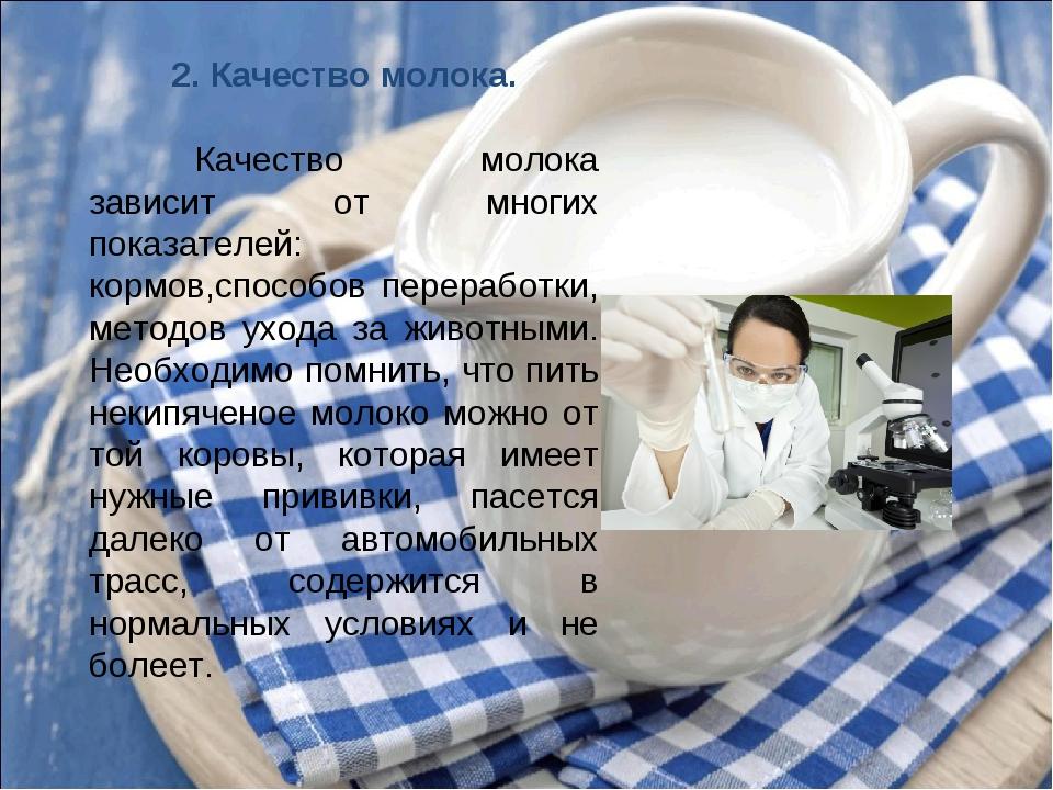 2. Качество молока. Качество молока зависит от многих показателей: кормов,сп...