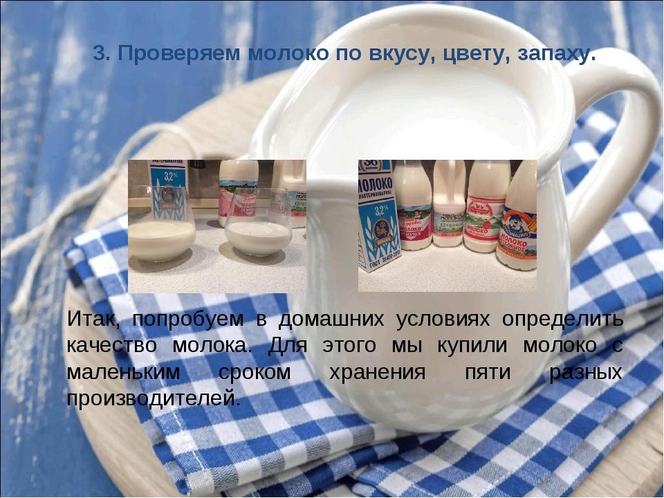 3. Проверяем молоко по вкусу, цвету, запаху.  Итак, попробуем в домашних усл...