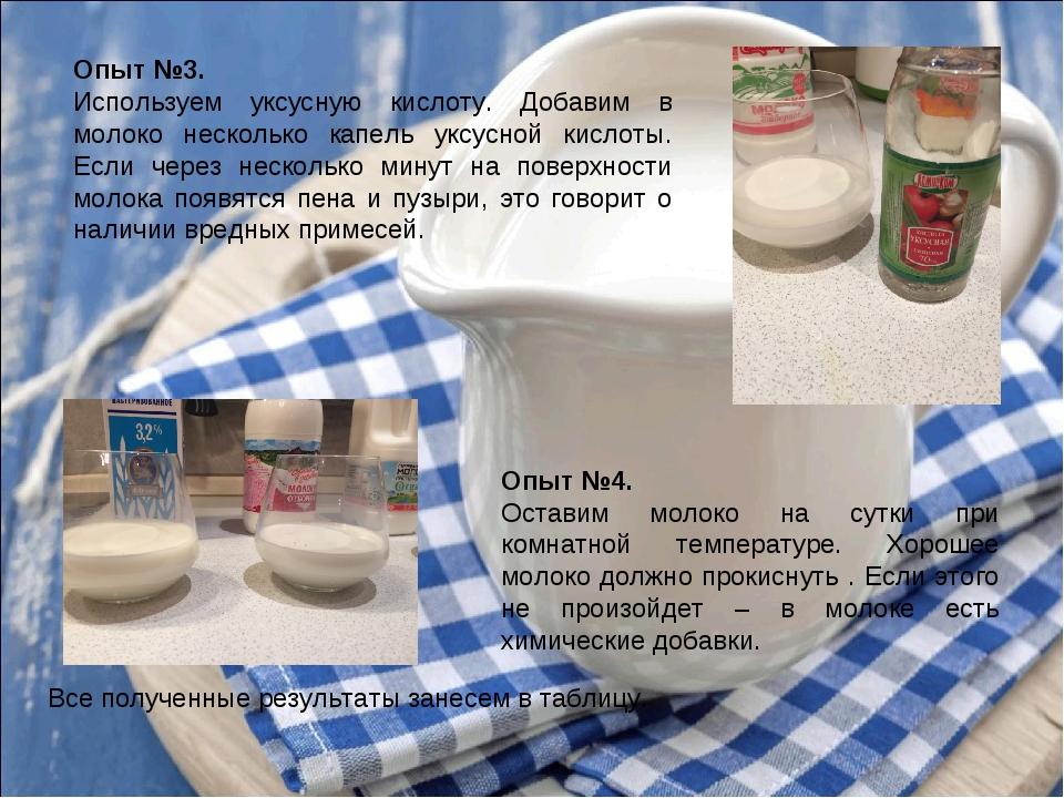 Опыт №3. Используем уксусную кислоту. Добавим в молоко несколько капель уксус...