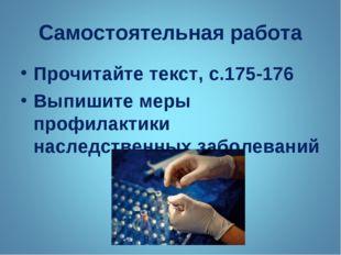 Самостоятельная работа Прочитайте текст, с.175-176 Выпишите меры профилактики