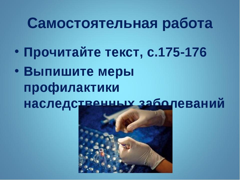 Самостоятельная работа Прочитайте текст, с.175-176 Выпишите меры профилактики...