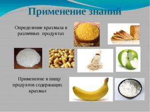 Применение знаний Применение в пищу продуктов содержащих крахмал Определение