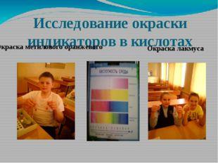 Исследование окраски индикаторов в кислотах Окраска метилового оранжевого Окр
