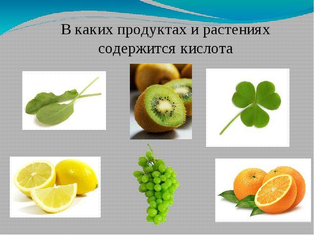 В каких продуктах и растениях содержится кислота