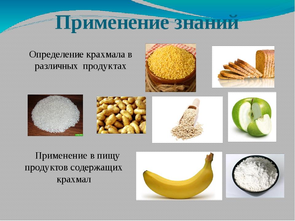 Применение знаний Применение в пищу продуктов содержащих крахмал Определение...