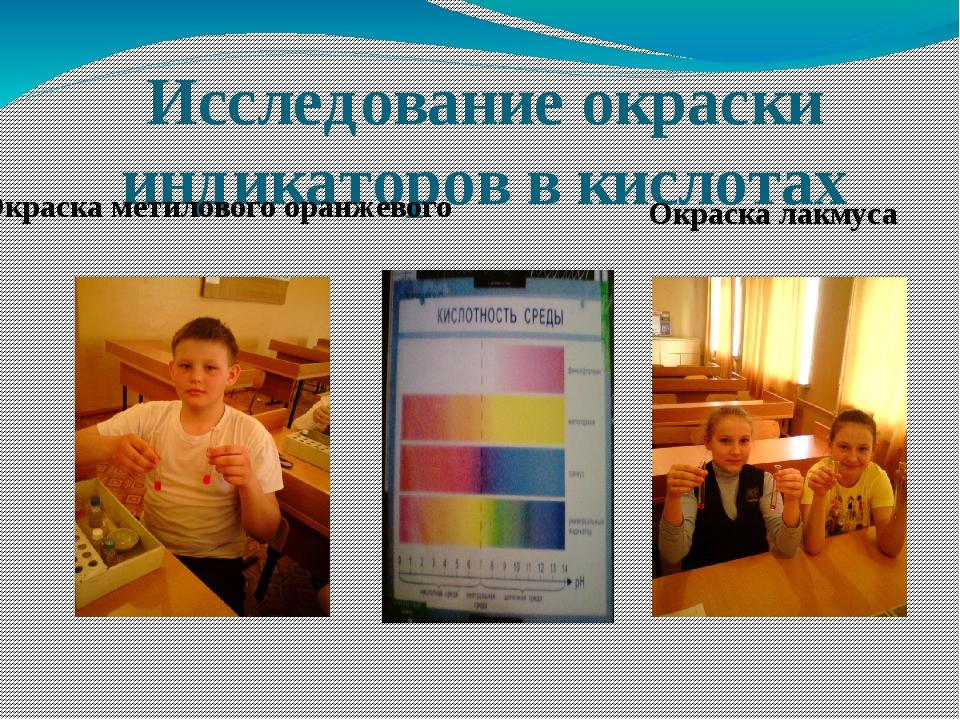 Исследование окраски индикаторов в кислотах Окраска метилового оранжевого Окр...