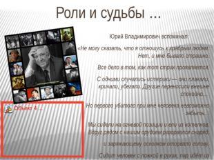 Роли и судьбы … Юрий Владимирович вспоминал: «Не могу сказать, что я отношусь