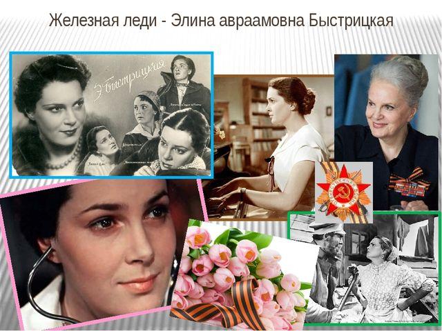 Железная леди - Элина авраамовна Быстрицкая