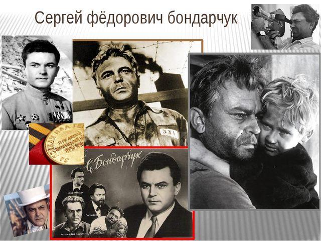 Сергей фёдорович бондарчук