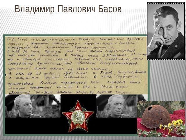 Владимир Павлович Басов
