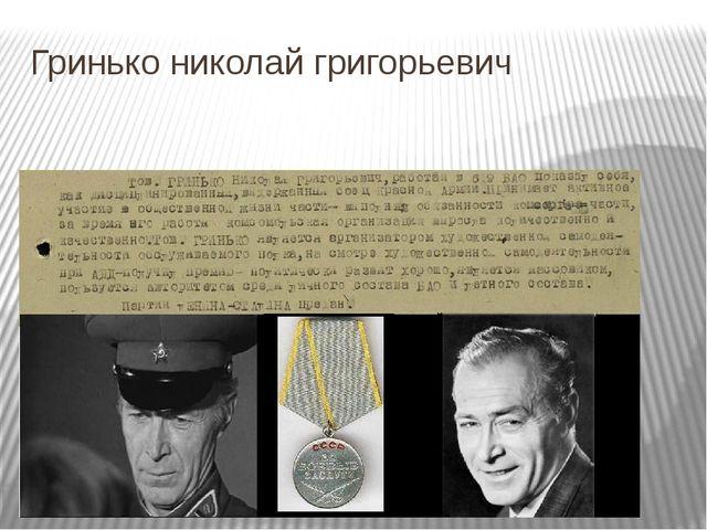 Гринько николай григорьевич