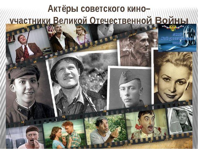 Актёры советского кино– участники Великой Отечественной Войны