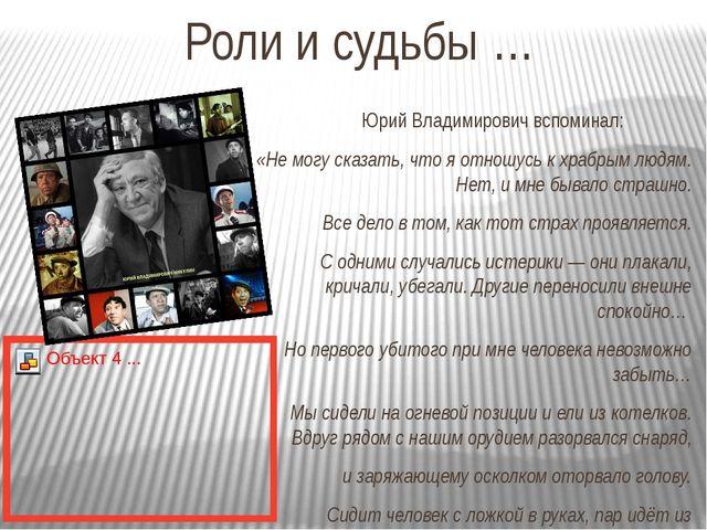 Роли и судьбы … Юрий Владимирович вспоминал: «Не могу сказать, что я отношусь...