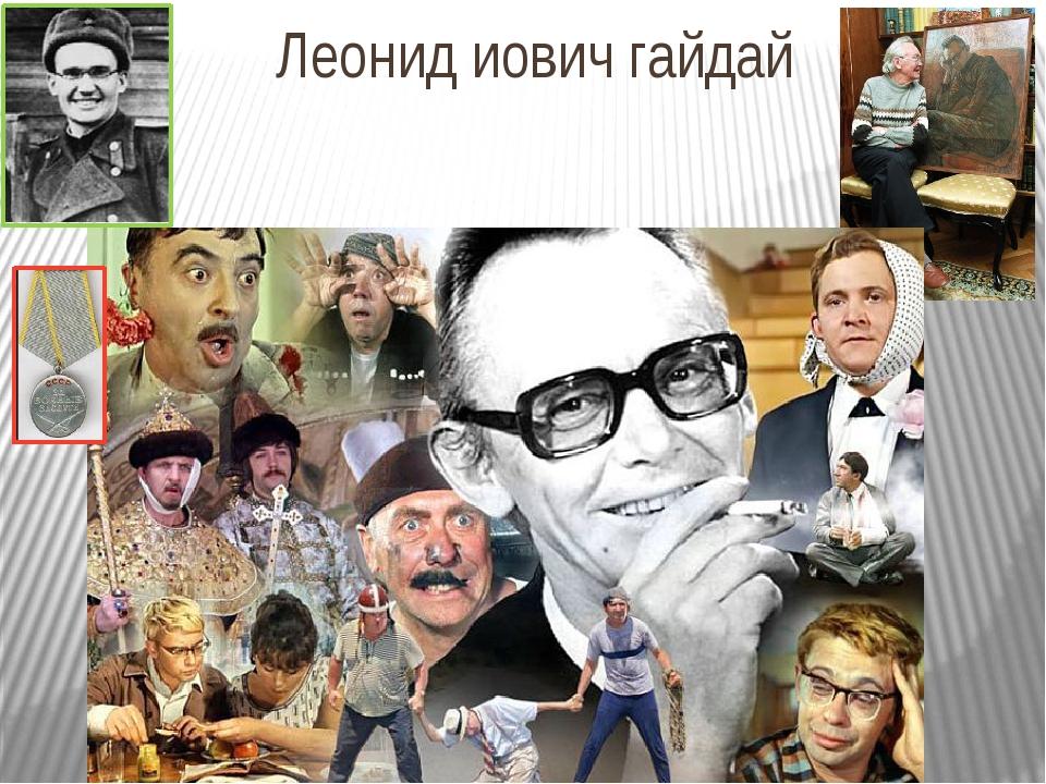 Леонид иович гайдай