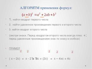 АЛГОРИТМ применения формул: 1. найти квадрат первого числа 2. найти удвоенное