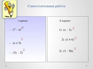 Самостоятельная работа 2) (с + 6) I вариант (7 – а) (а + 5) (3у – 2) II вариа