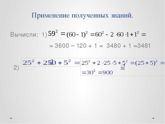 Применение полученных знаний. Вычисли: 1) = 3600 – 120 + 1 = 3480 + 1 =3481 2)